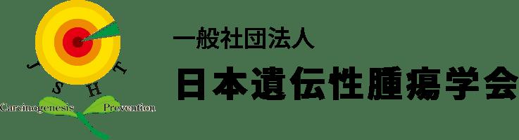 一般社会法人 日本遺伝性腫瘍学会